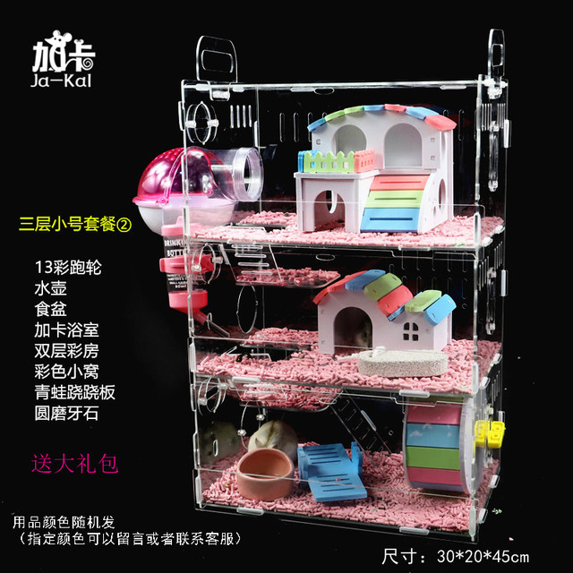 Hamster Baby Hamster Cage Acrylic Cage Golden Bear Three-layer Super Large Transparent Villa Supplies Toys 2