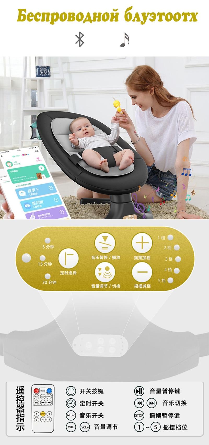 H662698f7ad9743ba971c703e97b993d5u Baby rocking chair newborn baby shaker baby electric cradle with baby to sleep recliner comforter