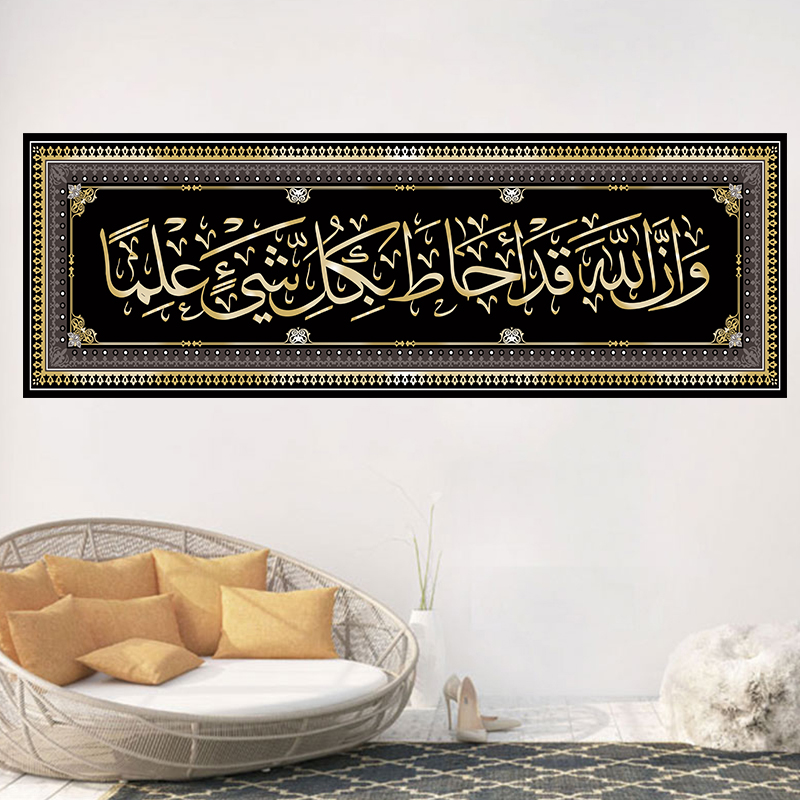 Islamic Poster Arabic Calligraphy Religious Verses Quran Print Wall Art Picture Canvas Painting Modern Muslim Home Decoration 1