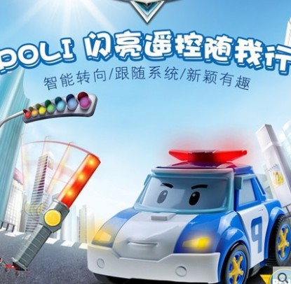 Silverlit Poli Transformation Police Perley Shiny Remote Control Robot Children'S Educational Smart Toy
