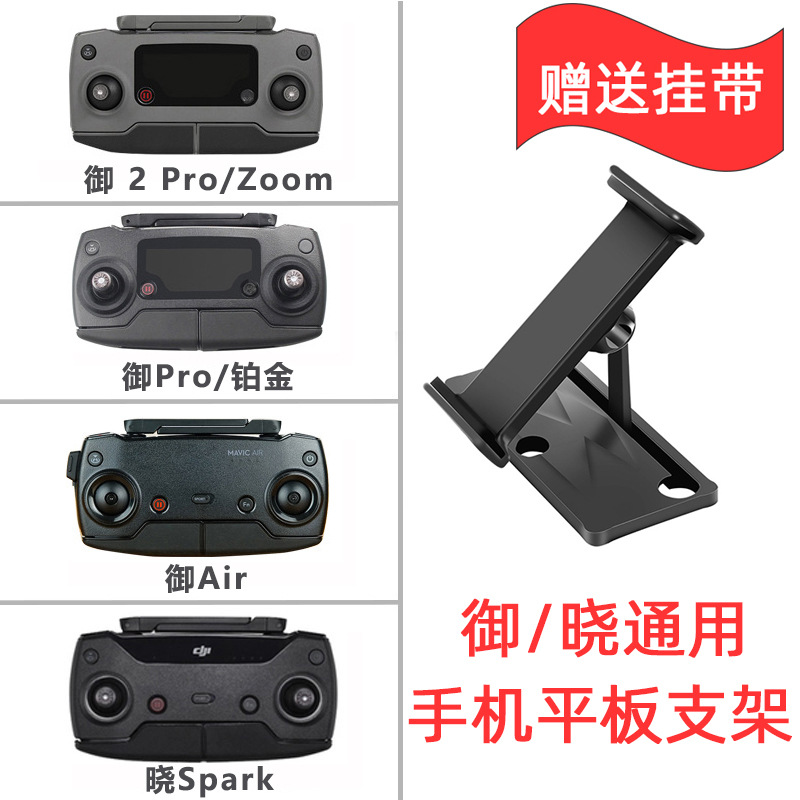 Suitable For Dji Dji Yulai Mavic Mini /Air/ Pro/XIAO/YULAI 2 Remote Control ~~~ Mobile Phone ~~~ Clip Flat