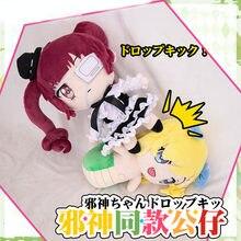 Anime Dropkick auf Meine Teufel! Jashin-chan Dropkick Yurine Hanazono Cosplay Cartoon Plüsch Puppen Kissen Maskottchen Spielzeug Geschenk