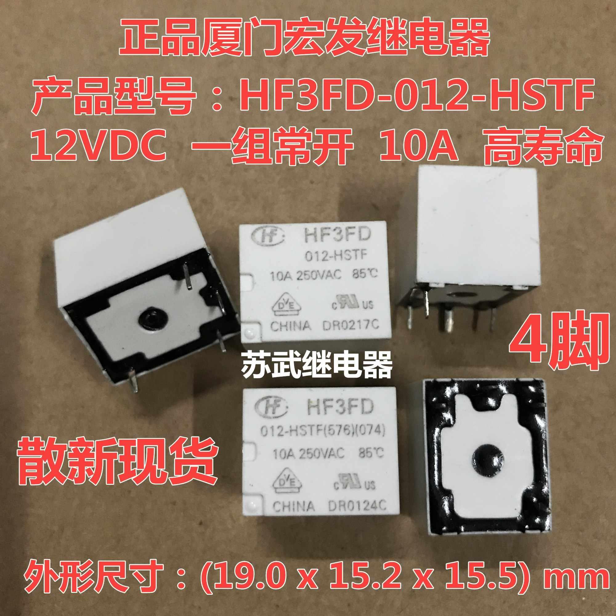 5pcs/lot Relay  HF3FD-012-HSTF 4PIN  T73-1A-12V