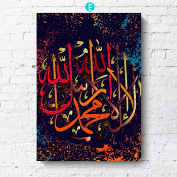 Islamic Subhan Allah Arabic Canvas Paintings Wall Art Muslim Posters and Print Calligraphy Pictures for Living Room Decoration 10