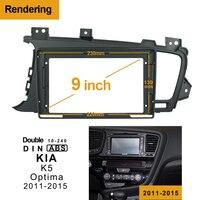 1/2Din Car DVD Frame Audio Fitting Adaptor Dash Trim Kits Facia Panel 9inch For Kia K5 Optima 2011 2015 Double Din Radio Player