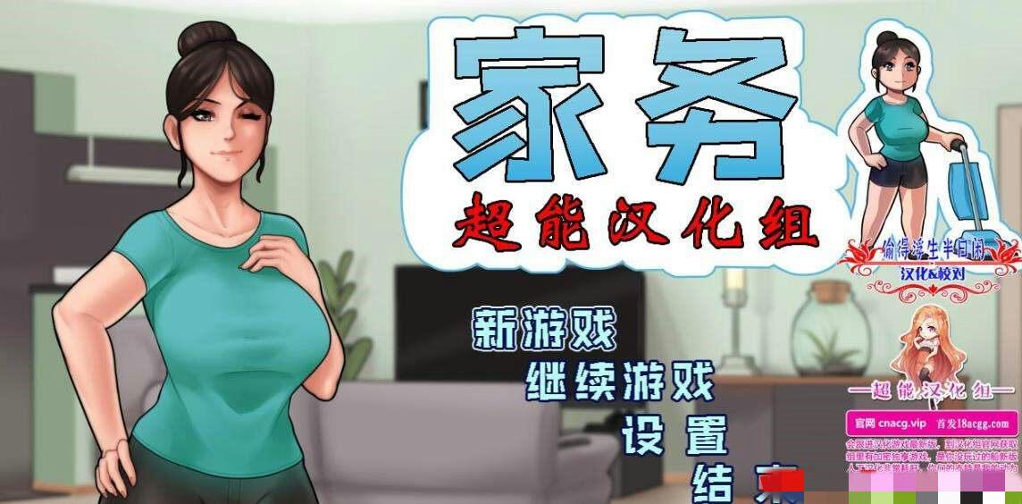 「House Chores」精修完整汉化版-第1张图片-小冰资源网