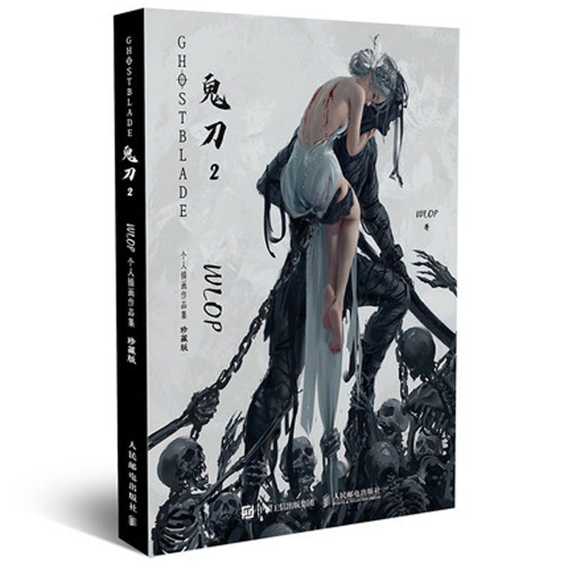 Ghost Blade WLOP 2 II Personal Illustration Drawing Art Collection Book In Chinese