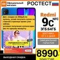 Смартфон Xiaomi Redmi 9C NFC RU 3 + 64ГБ RU,[Ростест, Доставка от 2 дня, Официальная гарантия]