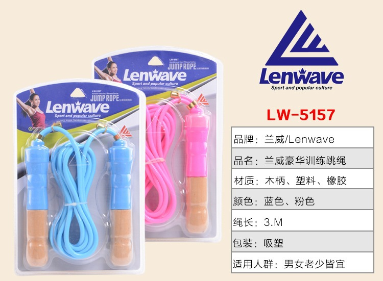Lenwave Jump Rope Lenwave Skipping Rope With Wooden Handle LW-5157 Luxury Training Fitness Sports Jump Rope Wholesale