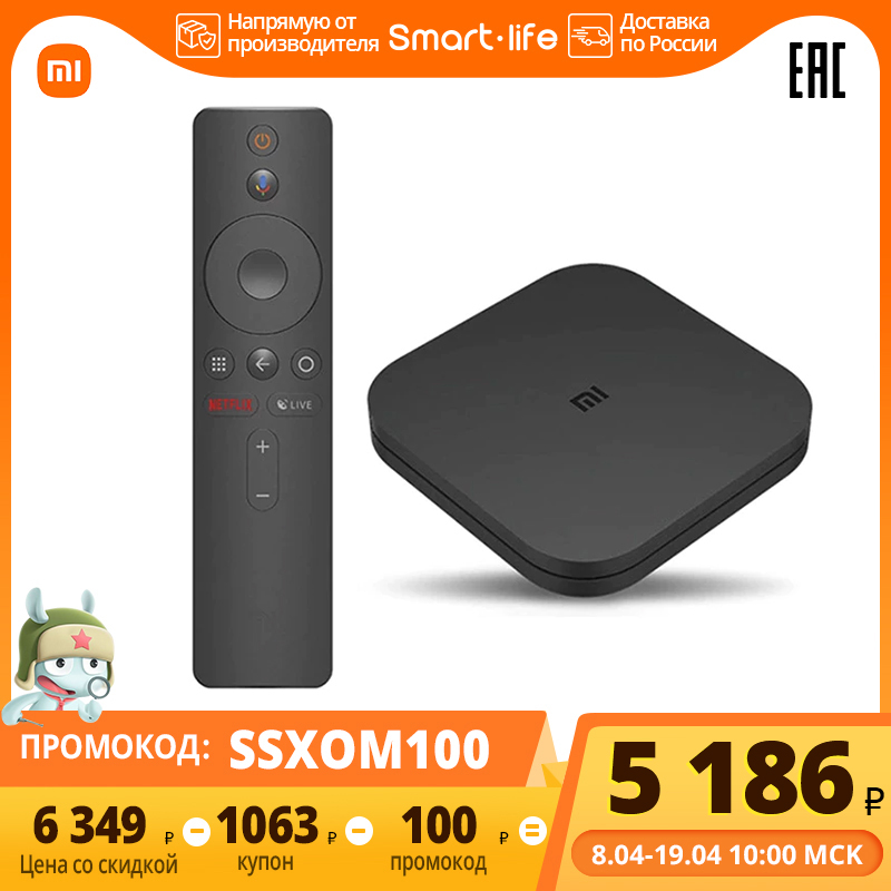 ТВ приставка XIAOMI Mi Box S Global Vision 4K Ultra HDMI Android 8,1 2G 8G WiFi подключение Netflix Google TV Box медиаплеер