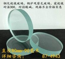Temperato Specchio di Vetro Ad Alta Temperatura, Ad Alta Pressione, acido e Resistenza Agli Alcali Specchio di Osservazione Caldaia Specchio 80 millimetri 90 millimetri