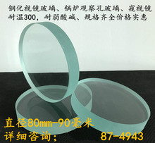 Tempered Glass Mirror High Temperature, High Pressure, Acid and Alkali Resistance Observation Mirror Boiler Mirror 80mm 90mm