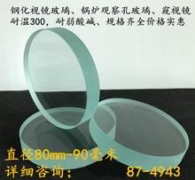 Temperli cam ayna yüksek sıcaklık, yüksek basınç, asit ve Alkali direnci gözlem aynası kazan ayna 80mm 90mm