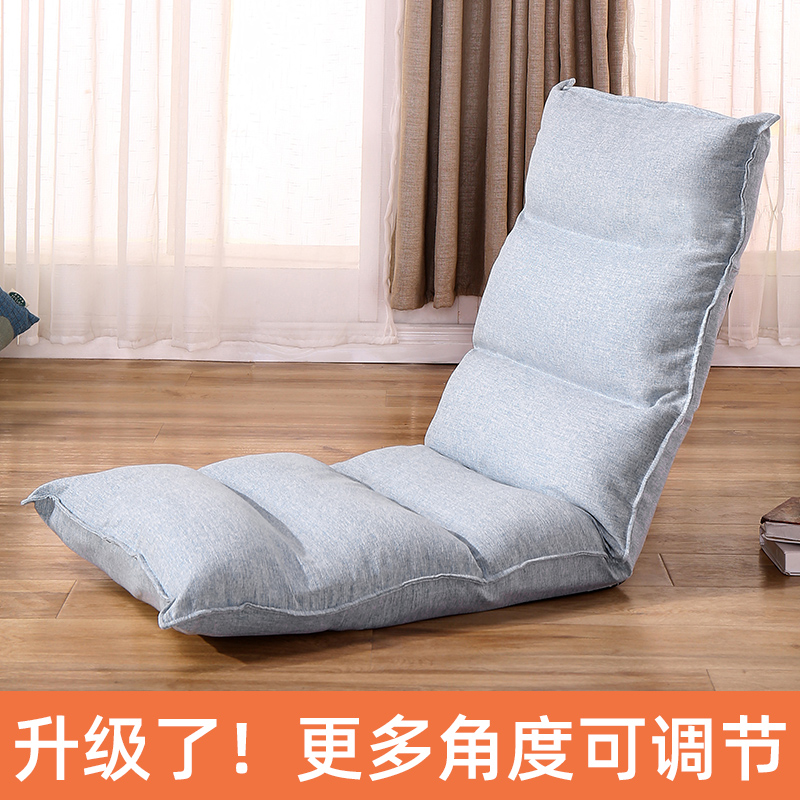 Suxia Lazy Sofa, Tatami Lie Chair, Floor, Balcony, Floating Window, Leisure, Legless, Small Sofa Bed, Backrest Chair