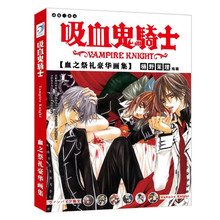 Vampire Knight Art Book Anime Colorful Artbook Limited Edition Collector's Picture Album Paintings