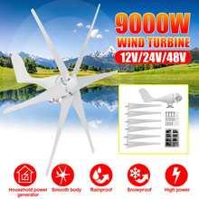 9000W 12V/24V/48V 6 cuchillas de fibra de Nylon turbina aerogeneradora Horizontal Molino de energía turbinas de energía Ajuste de carga para el hogar