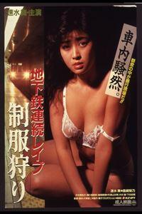 地下铁连环强奸案 制服狩猎[DVD高清]