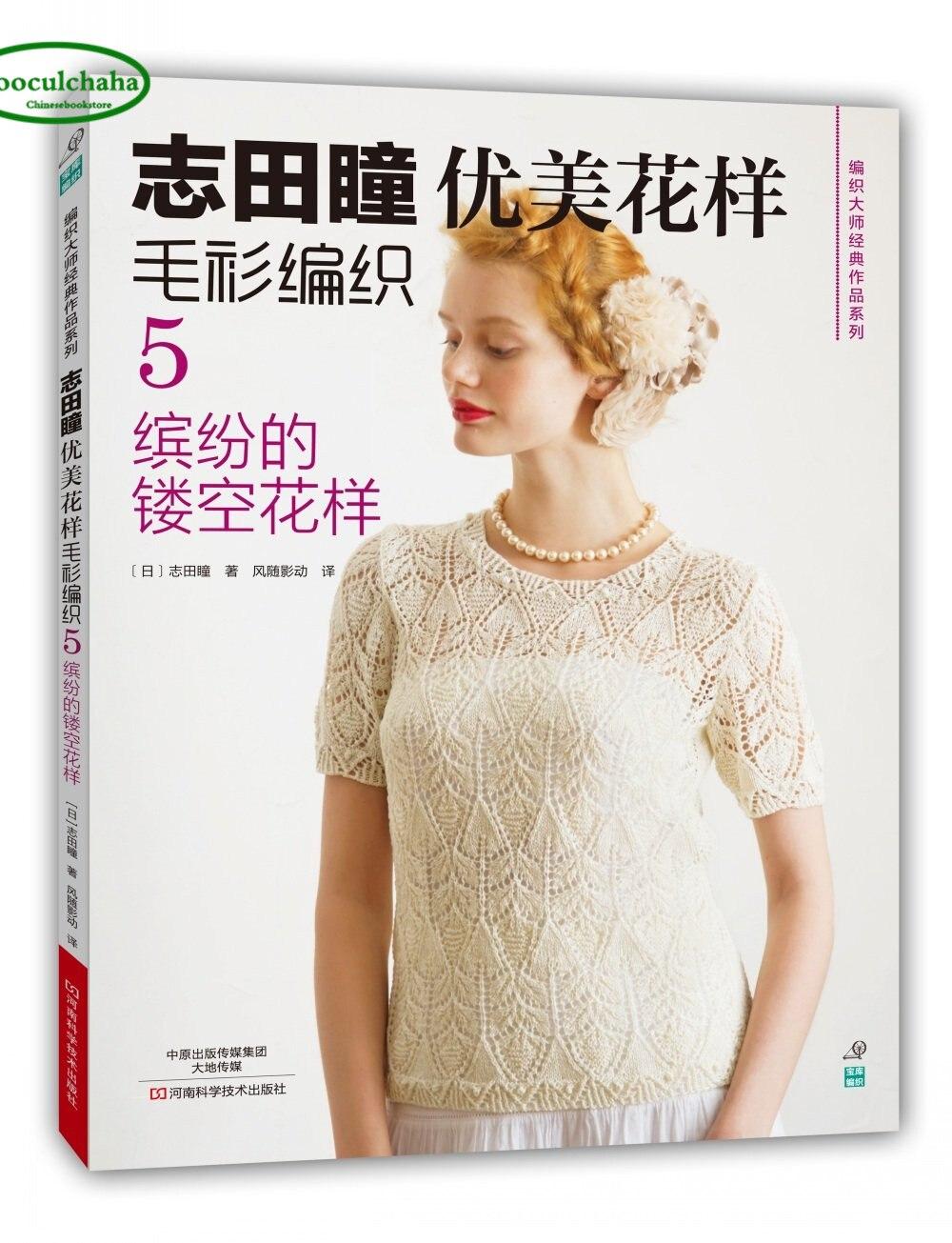 Shida Hitomi di lavoro a maglia libro Bella modello maglione tessitura libro di testo Janpanese classic knit libro, 6pcs su  Gruppo 2