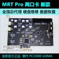 For English MRT Pro two single machine repair version data recovery tool card PC3000 official authorized authentic