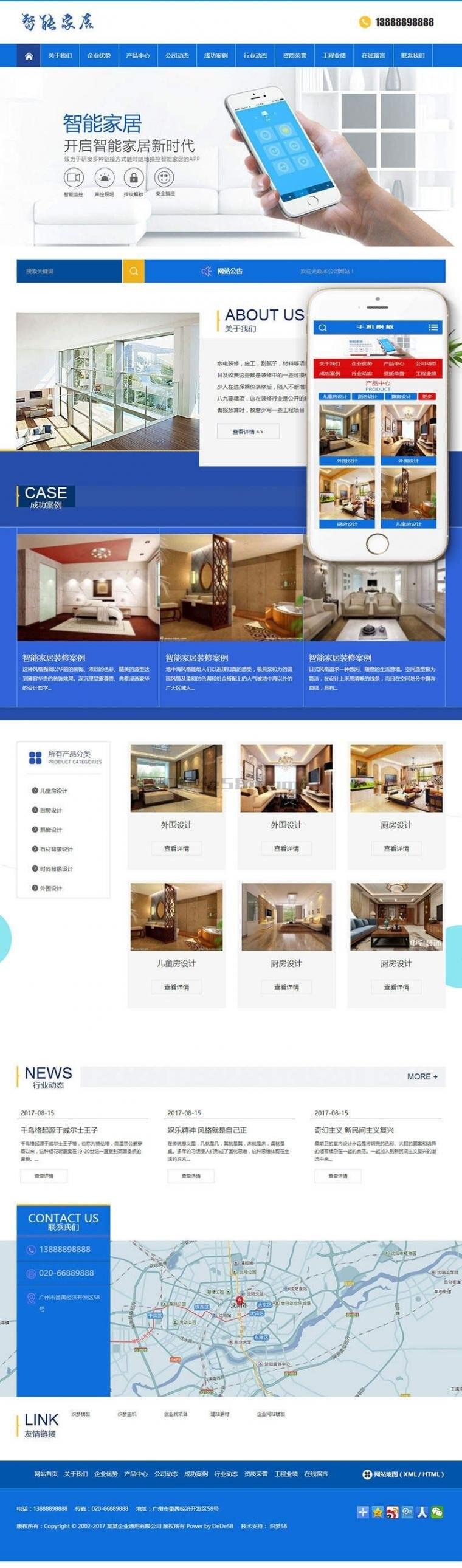 智能家居摆设设计网站织梦模板(带手机端)