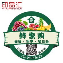Adhesive Fruits Labels LOGO Print Sealing Stickers Coated Paper Packaging Sealing Stickers