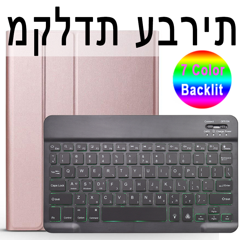 Hebrew Keyboard Mauve Keyboard Case for iPad Air 4th 4 10 9 2020 A2324 A2072 Cover 7 Colors Backlit