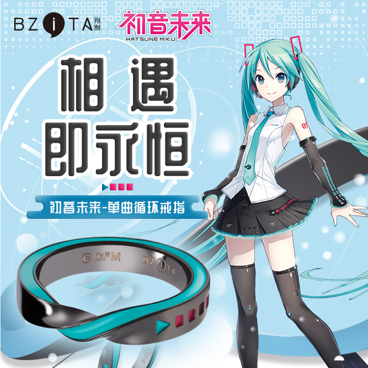 anime-font-b-vocaloid-b-font-miku-anneau-mobius-bande-metal-anneau-cosplay-cadeaux-mode-design-original