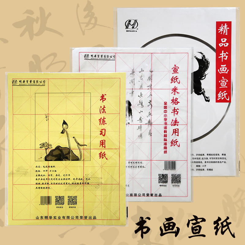 8K MiG Calligraphy Paper 4k Calligraphy Practice Chinese Art Paper Beginners Traditional Chinese Painting Landscape Painting Bam