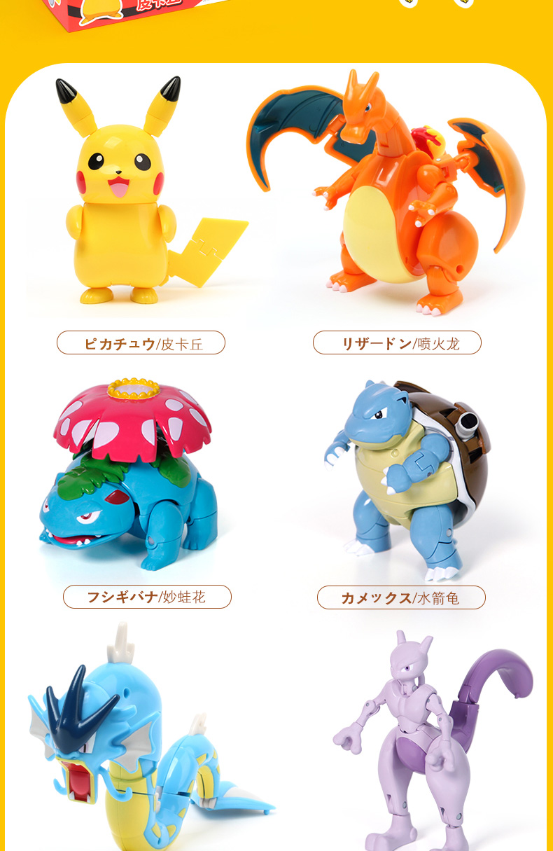 Deformable Pokemon Toy 9