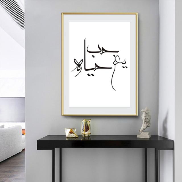 Modern Loveหมายถึงชีวิตอิสลามการประดิษฐ์ตัวอักษรภาพวาดผ้าใบมุสลิมWall Artภาพโปสเตอร์และพิมพ์Home Decor