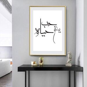 Image 1 - Moderne Liefde Betekent Leven Islamitische Arabische Kalligrafie Canvas Schilderij Moslim Wall Art Pictures Poster En Print Home Decor