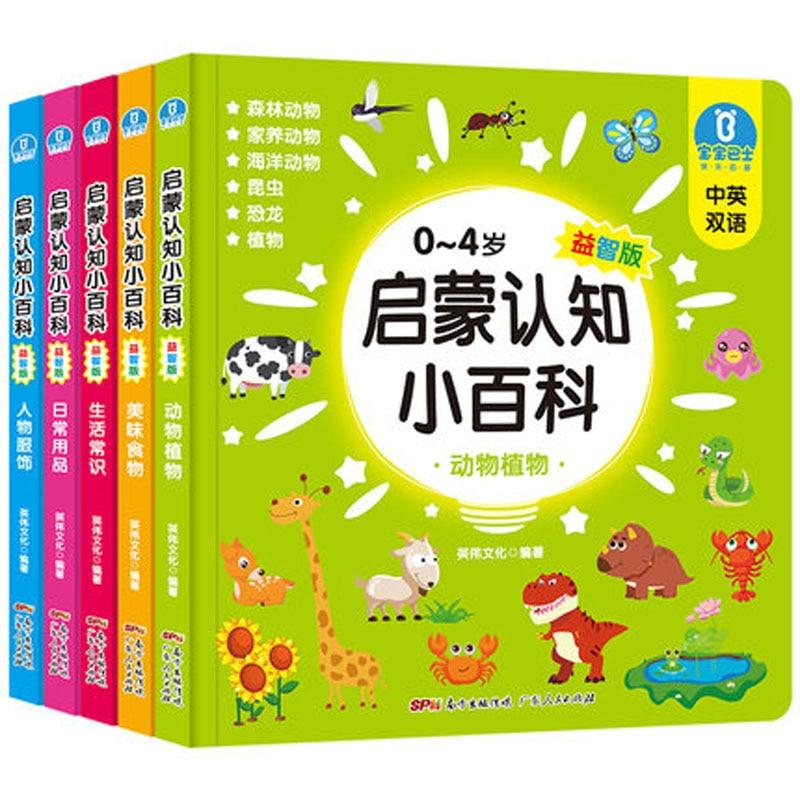 5pcs chines ingles bilingue cognicao board livros anti lagrima criancas enciclopedia ciencia imagem livro para a