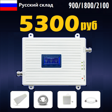 GSM 2G 3G 4G Signal Amplifier 900 1800 2100 Tri-Band Booster LTE Cellular Cell Phone Repeater support 4 indoor Antennas russian