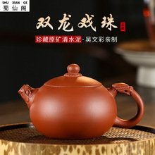 цена на Factory Wholesale Yixing Ore Qing Shui Ni Handmade Teapot Two Dragons Playing With A Ball Xi Shi Tea Gift Customization