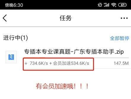 安卓腾讯微云_6.9.28会员加速版破解版vip功能 会员加速下载