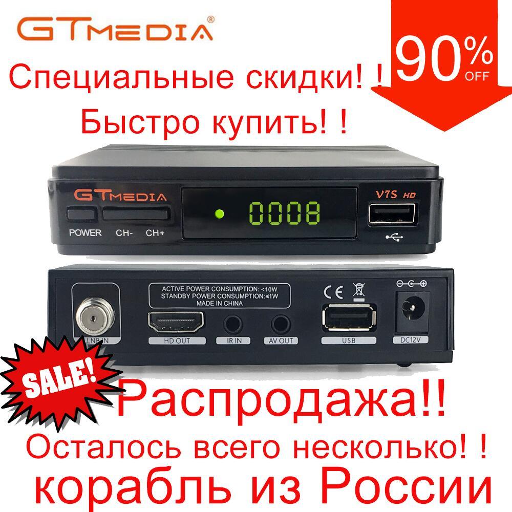 Heißer verkauf Satellite TV Empfänger Gtmedia V7S HD Rezeptor mit USB WIFI Unterstützung Spanien RUSSLAND DVB-S2 satellite Decoder PK X800 nova