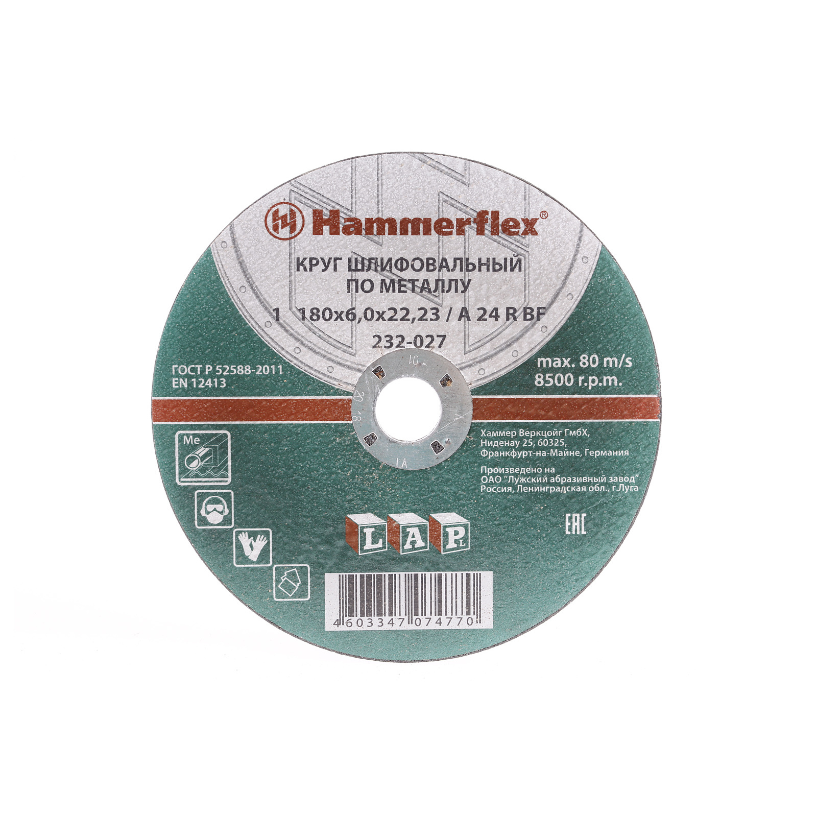 Circle Grinding HAMMER 180х6х22мм 14A Pkg. 10 PCs
