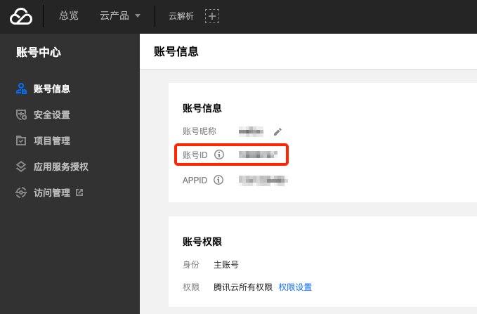 腾讯云:填写问卷调查免费领取50元代金券