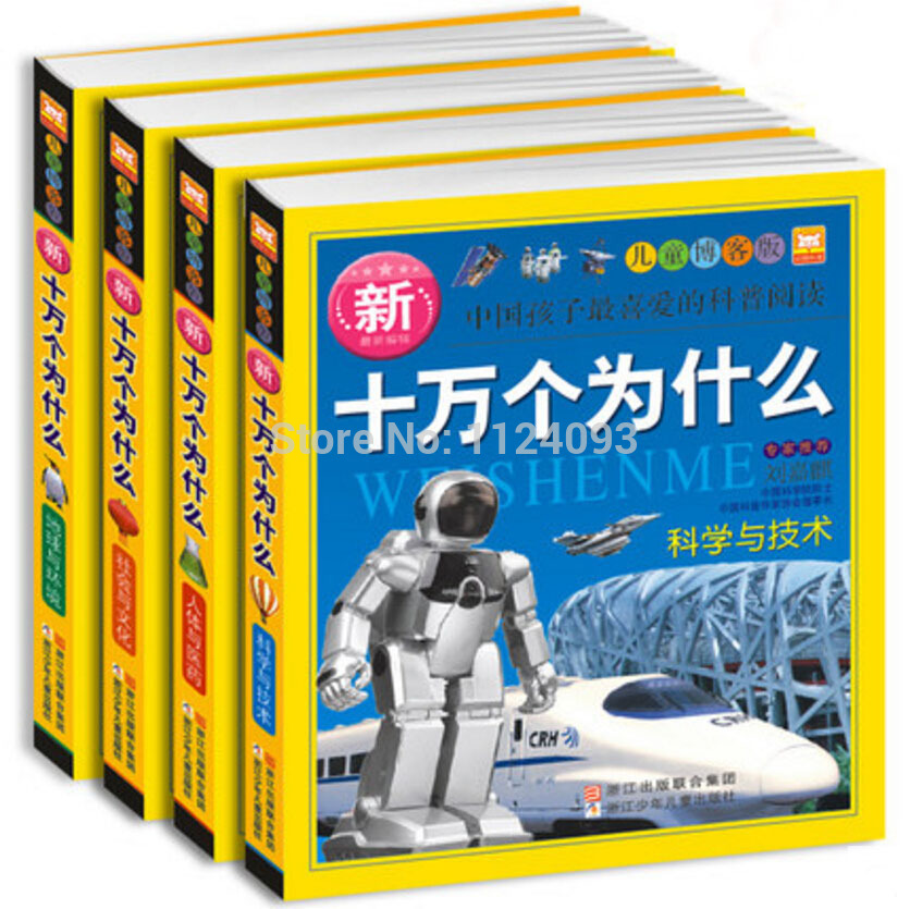 Livres de littérature pour enfants en chinois cent mille Whys chinois histoires de science pinyin apprentissage hanzi, 768 pages/ensemble on AliExpress - 11.11_Double 11_Singles' Day 1