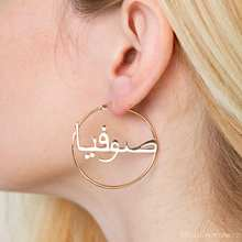 Arabic Custom Earrings Hoop Stainless Steel Name Ear Loop Personalized Letter Jewelry Charming Earrings Gold Mother's Day Gift