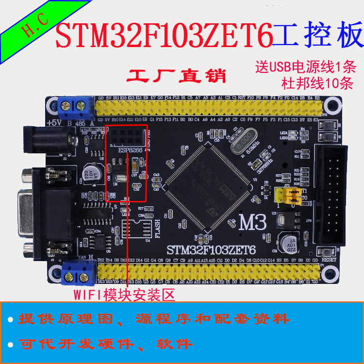 STM32 Development Board STM32F103ZET6 CAN RS485 Industrial Control Board ARM M3 Microcontroller Learning