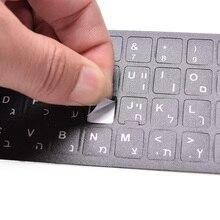 Иврит белый буквы клавиатура макет наклейки кнопка буквы алфавит ноутбук рабочий стол компьютер клавиатура защитный пленка 18x6,5 см