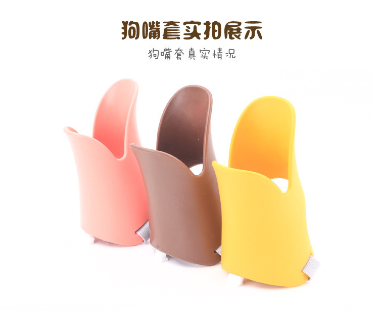 Eating Dog Mask Case Zui Zhao Anti-Called Anti-Bite Case Anti-Pet Dog Bottle Nipple Leather Dog Mouth Case Puppy Universal