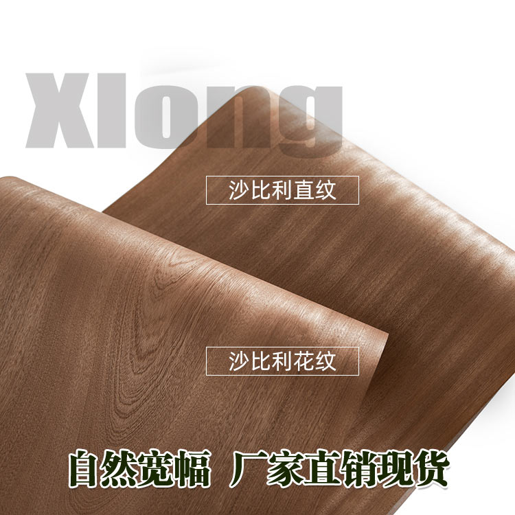 L:2.5Meters Width:500mm Thickness:0.2mm Wide Sapele Straight No Stitching Hand-applied Natural Veneer Basic Material
