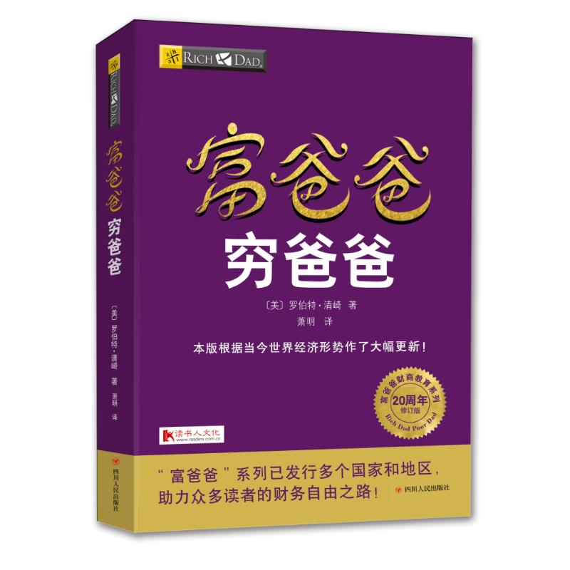 Chinese Book Rich Dad And Poor Dad Personal Financial Guidance Book Financial Management Enterprise Financial Management Skill