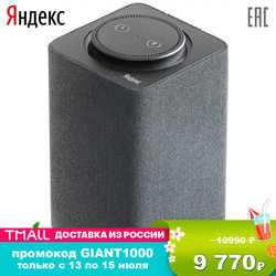 Яндекс.Станция YNDX-0001 (Умная колонка с голосовым помощником)