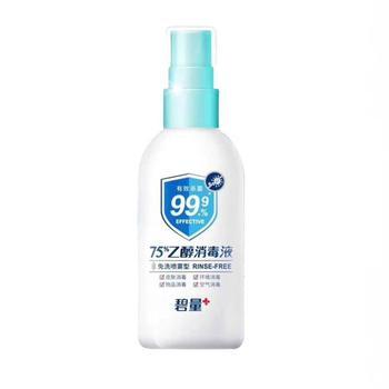 120ml Alcohol Sterilization Disinfection Disposable Antibacterial Hand Gel 75% Alcohol Spray Sterilization Disinfection Liquid
