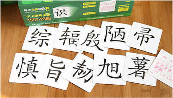 2400 Chinese characters Double-sided cards with for advanced learners with Chinese Phrase pin yin and Chinese order