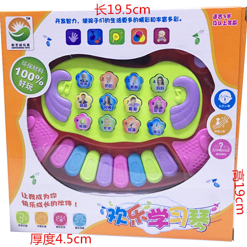 Hot Sales 33661 Children Music Piano Educational Early Childhood ENLIGHTEN Toy Scientific And Educational Toy Xin Yi Cheng