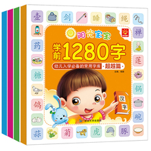4Books/set Books For Kids Children Learning Chinese 1280 Characters Mandarin with pinyin Baby Early Educational Book libros children s literature books in chinese hundred thousand whys chinese science stories pinyin learning hanzi chinese characters